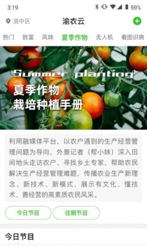 渝农云手机app图2