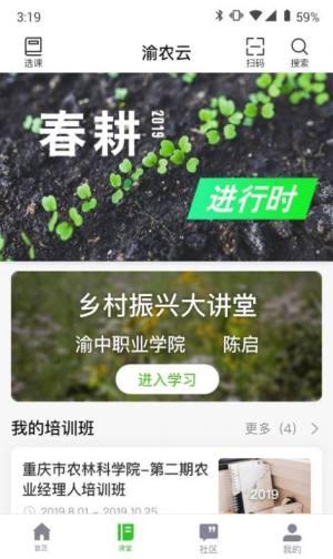 渝农云手机app图3