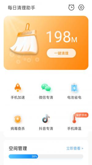 极速清理宝App客户端图片1