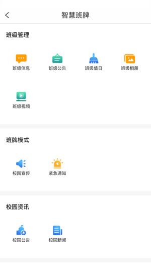 云眸教育家长版app图1