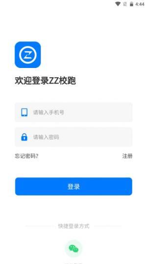 ZZ校跑app图1