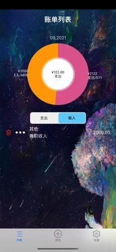 缤纷记账app图1