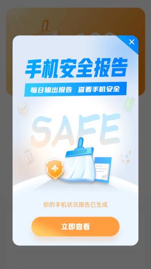 极速清理宝App图2