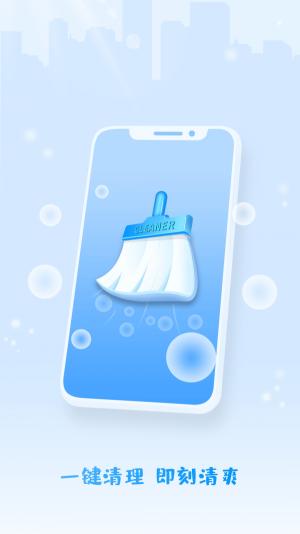 极速清理宝App图3