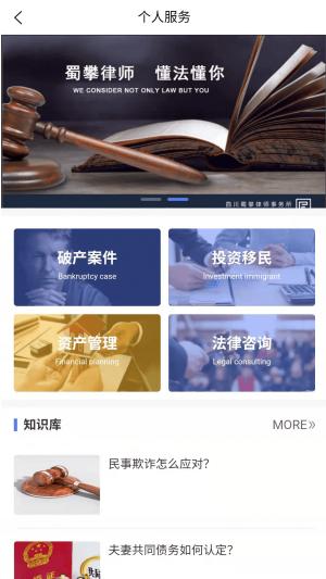 蜀攀法律服务APP图3