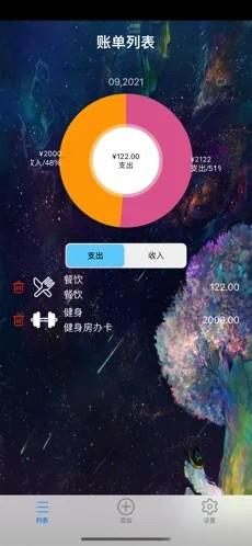缤纷记账app图3