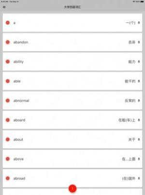 好记英语app图4