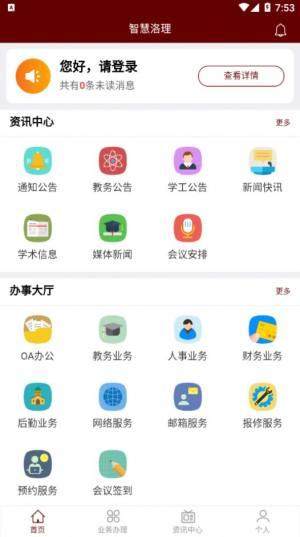 智慧洛理安卓版app图片1