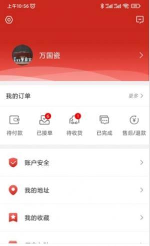 瓷云app官方版图片1