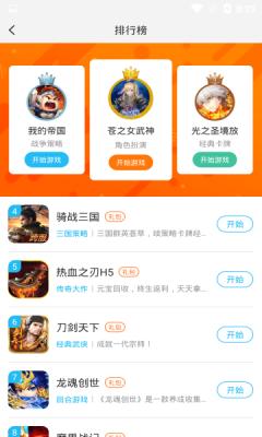 蓝蟹盒子app安卓版图片1