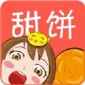 甜饼漫画app
