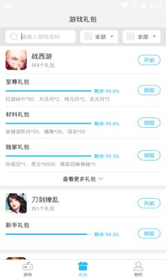 蓝蟹盒子app图2