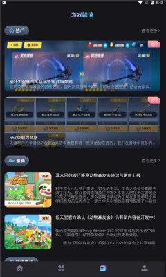 乐玩游戏攻略app图2