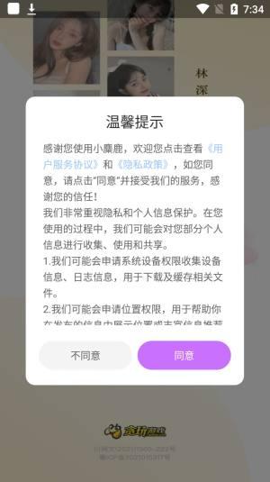 小麋鹿交友App安卓版图片1