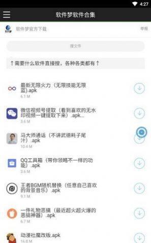 酷软联盟app图2