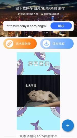 松鼠去水印app图1