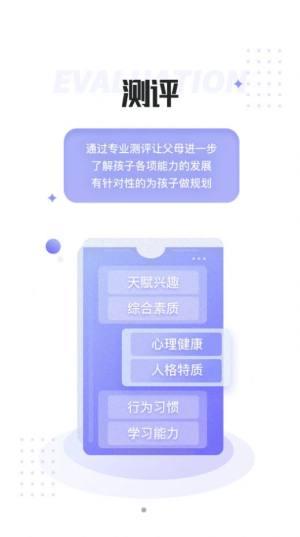 家长空间规划版app官方版图片1