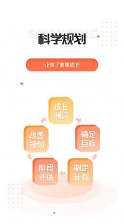 家长空间规划版app图2