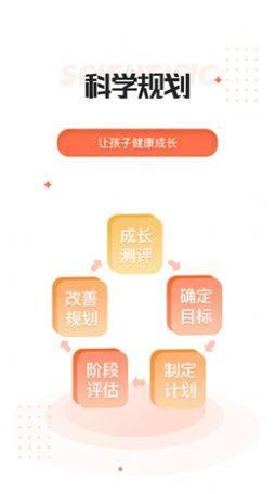 家长空间规划版app图3