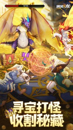 遇见龙龙族决战手游官方最新版图片1