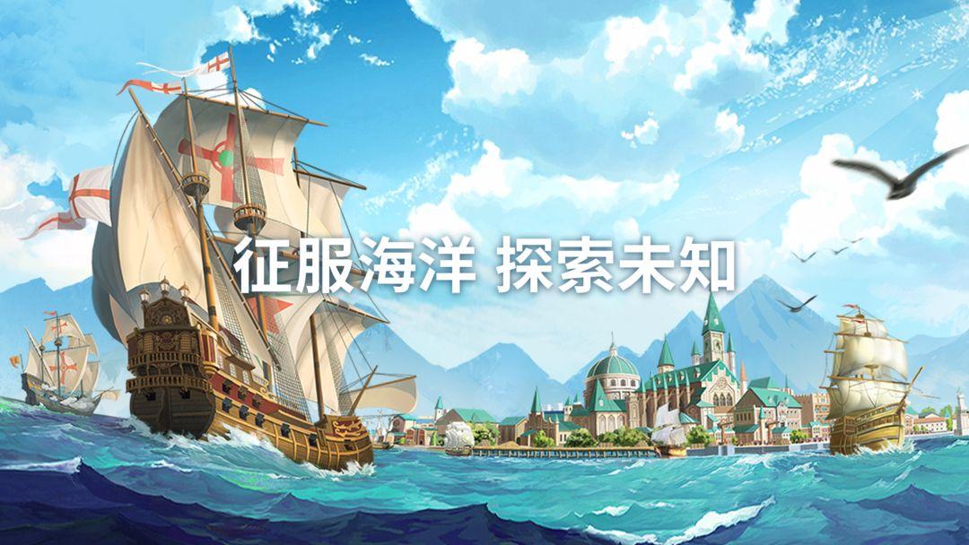 好玩的航海游戏合集