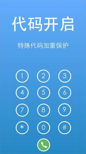 隐私视频相册大师app手机版图片1