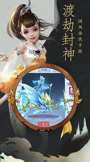 幻天神魔域手游官方版图片1