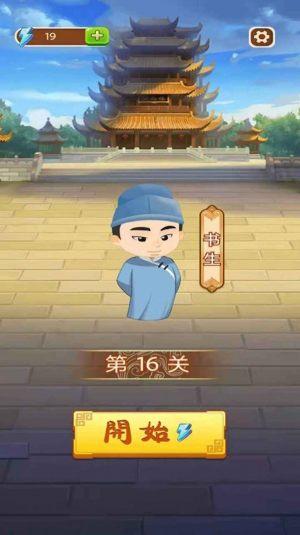 富豪玩成语游戏红包版图片1