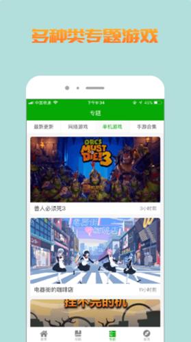 比心游戏盒子app图4