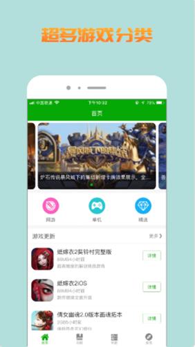 比心游戏盒子app图3