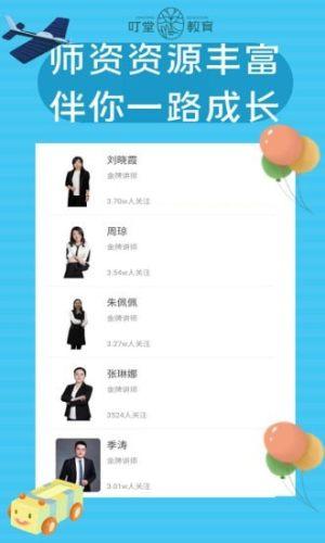 叮堂教育app官方版图片1