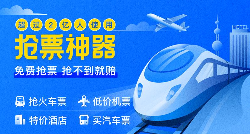 智行火车票app合集