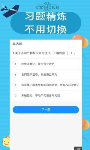 叮堂教育app图1