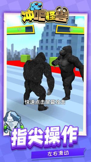 冲吧怪兽游戏最新安卓版图片1