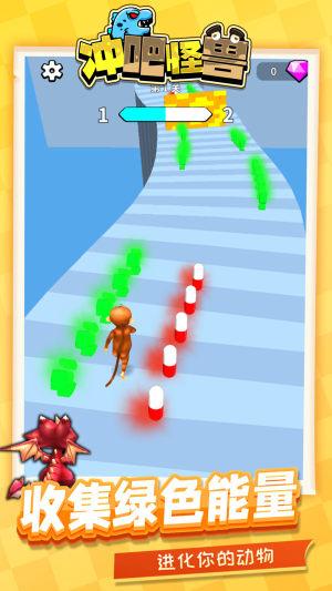 冲吧怪兽游戏图2