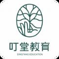 叮堂教育app