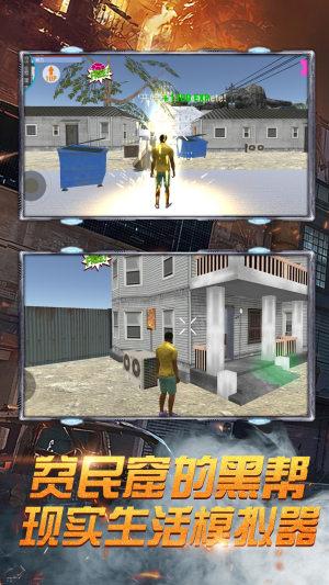 黑手都市3D游戏图3
