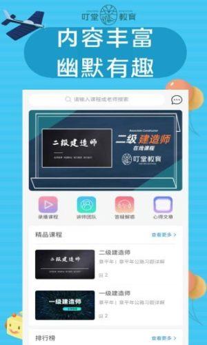 叮堂教育app图2