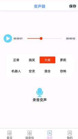 123变声器app图2