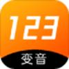 123变声器app