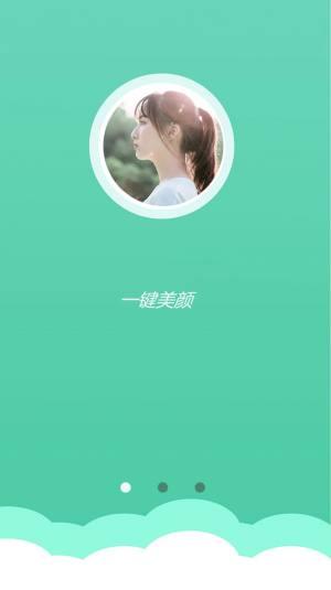 美丽相机app图2