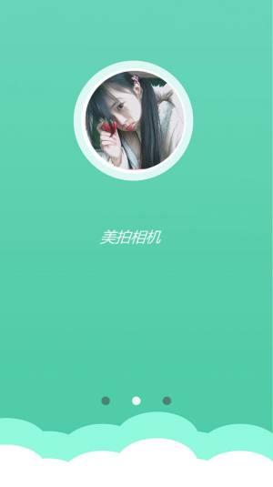 美丽相机app图4
