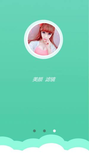 美丽相机app图1