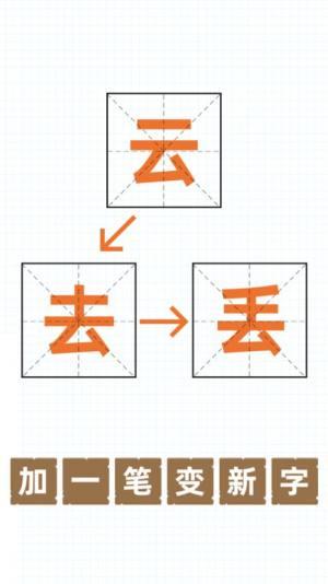 百加一笔变成什么字游戏图1