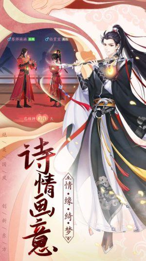 神舞幻境手游官方版图片1
