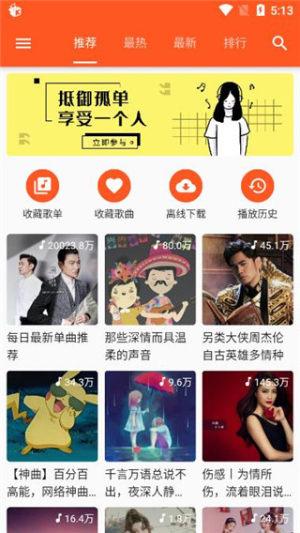 字节飞乐app图1