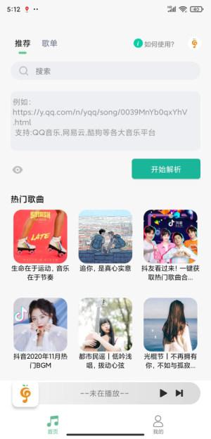 字节飞乐app图2