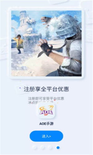 AOE手游平台App官方版图片1