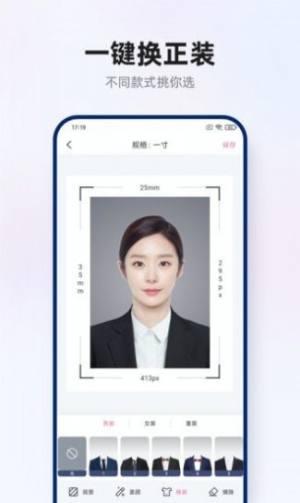 智能证件照拍摄app图4