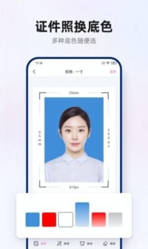 智能证件照拍摄app图1